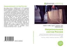 Bookcover of Национальный состав России