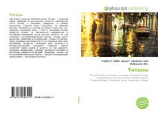 Bookcover of Татары