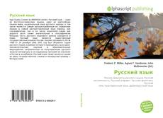 Bookcover of Русский язык