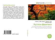 Copertina di Русская фонетика