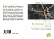 Bookcover of Диалекты русского языка