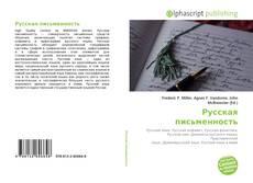 Обложка Русская письменность