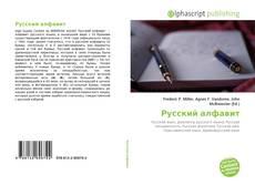 Borítókép a  Русский алфавит - hoz