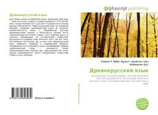 Capa do livro de Древнерусский язык