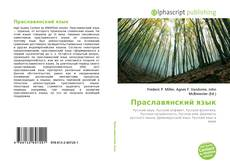 Capa do livro de Праславянский язык