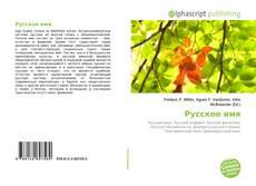 Couverture de Русское имя
