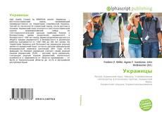 Bookcover of Украинцы
