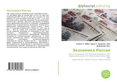 Bookcover of Экономика России