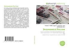 Portada del libro de Экономика России