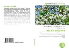 Обложка Языки Евразии