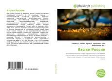 Bookcover of Языки России