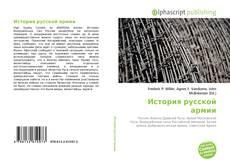 Обложка История русской армии