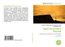 Bookcover of Христианство в России