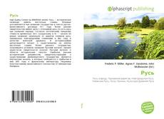 Bookcover of Русь