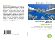 Couverture de Кириллица