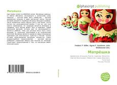 Bookcover of Матрёшка