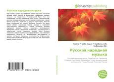 Couverture de Русская народная музыка
