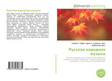 Portada del libro de Русская народная музыка