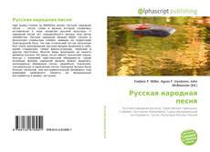 Portada del libro de Русская народная песня
