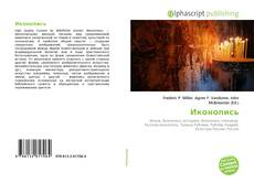 Bookcover of Иконопись