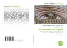 Bookcover of Иконопись (история)