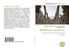Bookcover of Иконопись (техника)