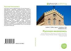 Capa do livro de Русская иконопись