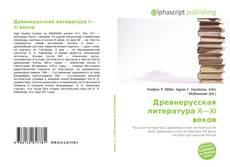 Capa do livro de Древнерусская литература X—XI веков