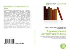 Древнерусская литература XII века的封面