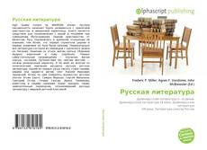 Bookcover of Русская литература