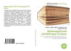 Обложка Древнерусская литература XIII века