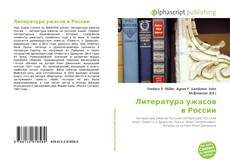 Bookcover of Литература ужасов в России