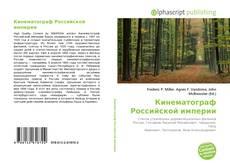 Portada del libro de Кинематограф Российской империи