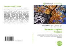 Кинематограф России kitap kapağı