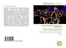 Couverture de Русская музыка