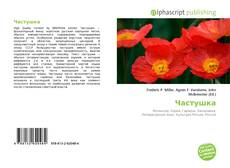 Bookcover of Частушка