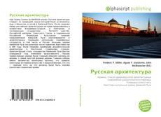 Обложка Русская архитектура