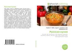 Обложка Русская кухня