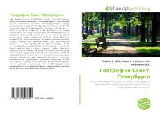 Bookcover of География Санкт-Петербурга