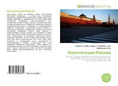 Bookcover of Конституция России