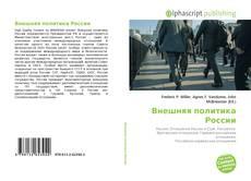 Buchcover von Внешняя политика России
