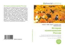 Capa do livro de История наименования России