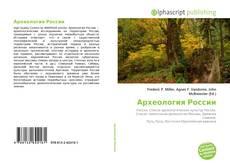 Bookcover of Археология России