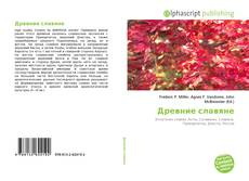 Bookcover of Древние славяне