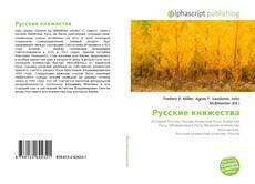 Capa do livro de Русские княжества