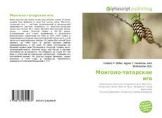 Bookcover of Монголо-татарское иго