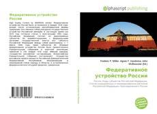 Bookcover of Федеративное устройство России