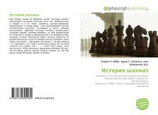 Обложка История шахмат