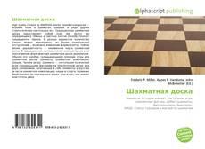 Обложка Шахматная доска
