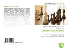 Обложка Дебют (шахматы)